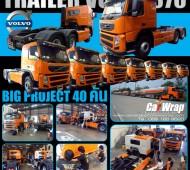 เริ่มแล้ว Mega Project Wrap หัวรถเทลย์เลอร์ Volvo จำนวน 40 คัน